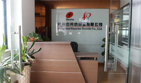 杭州中冉纺织有限公司