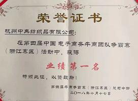 第四届中国电子商务牛商争霸赛,中冉纺织荣获浙江战区业绩名