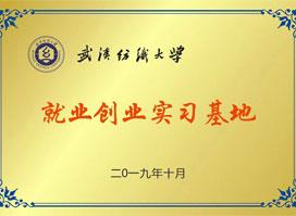 杭州中冉纺织签署《武汉纺织大学就业创业实习基地》协议