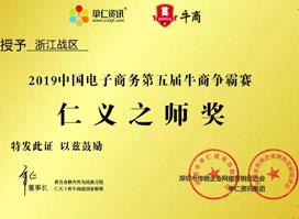 中国电子商务第五届牛商争霸赛,代广明率浙江战队荣膺《仁义之师奖》