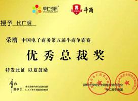 中冉纺织董事长代广明,荣膺中国电子商务牛商争霸《优秀总裁奖》