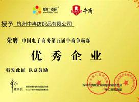 中冉纺织荣膺第五届中国电子商务牛商争霸《优秀企业》