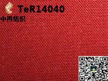 天枢平纹布,40SX40S平纹天枢,40S平纹天枢面料
